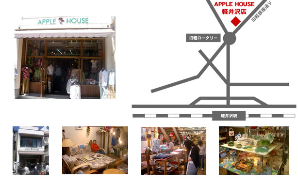 アップルハウス軽井沢店